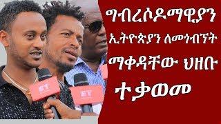 Ethiopia: የተመሳሳይ ጾታ አቀንቃኞች ኢትዮጵያን ለመጎብኘት ማቀዳቸውን ህዘቡ ተቃወመ