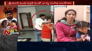 Video TRS Youth Leader Srinivas Reddy Case : 2nd Wife Sangeetha Face to Face || NTV MP3, 3GP, MP4, WEBM, AVI, FLV April 2018