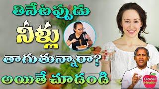తినేటప్పుడు నీళ్లు తాగుతున్నారా..అయితే చూడండి | Eating With Drink Water | Dr Manthena Satyanarayana