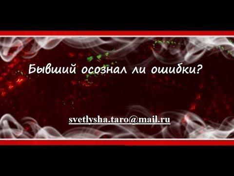 ОНЛАЙН ГАДАНИЕ. БЫВШИЙ - ОСОЗНАЛ ЛИ СВОИ ОШИБКИ - DomaVideo.Ru