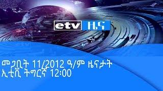መጋቢት 11/2012 ዓ/ም ዜናታት ኢቲቪ ትግርኛ 12፡00 |etv