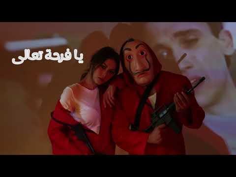 """شاهد اغنية محمد عطية """"بيلا تشاو"""""""