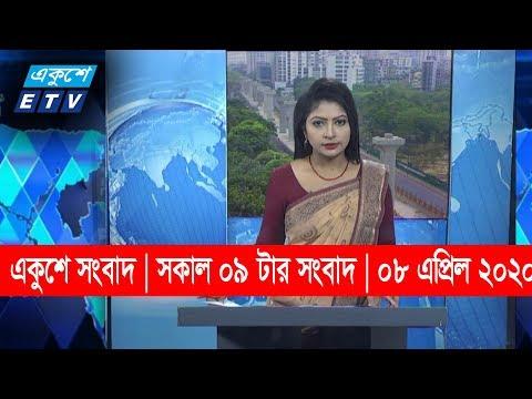09 Am News || সকাল ০৯ টার সংবাদ ||08 April 2020 || ETV News