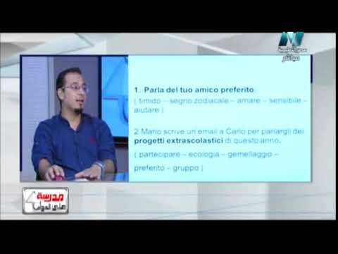 إيطالي : باراجرافات هامة و مشهورة سنيور إسلام مجدي