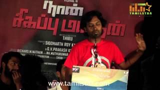 Iniya and Jagan at Naan Sigappu Manithan Audio Launch
