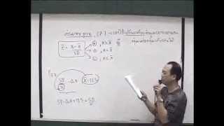 Normal Distribution การแจกแจงแบบปกติ ม.6 [1-2] ติวเลขเรียนพิเศษออนไลน์  By www.tutoroui.com