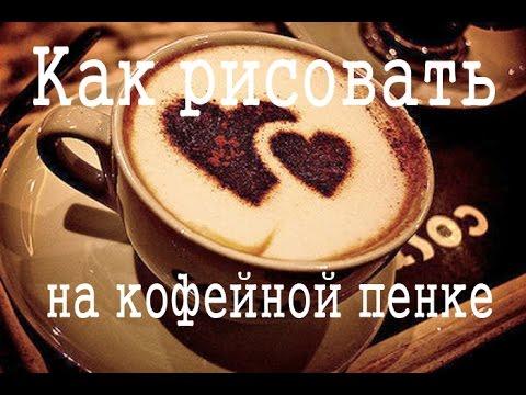 Смотреть Рисование на кофейной пенке видео онлайн бесплатно без смс и регистрации - colourvideo.ru