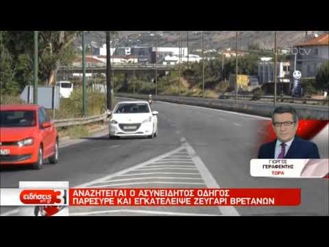 Αναζητείται ο οδηγός που χτύπησε και εγκατέλειψε ζευγάρι Βρετανών στην Χαλκιδική | 02/09/2019 | ΕΡΤ