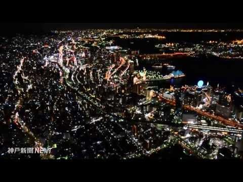 神戸の夜景を遊覧飛行