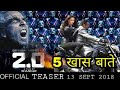 Robot 2.0 Teaser Akshay Kumar, Rajnikant, Robot 2.O Teaser में देखने लायक ये होगा खास