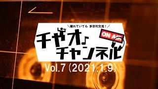 離れていても多世代交流!チャオチャンネルVoL.7(21.01.09)