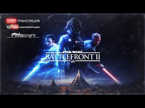 ОБТ - STAR WARS: Battlefront II [19.00 МСК]