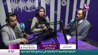 برنامج طلة فجر يستضيف يزيد مخلوف و علي فرعون