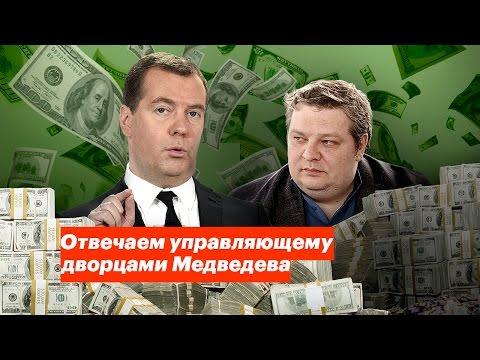 Управляющий фондами Медведева Елисеев ответил ФБК, а ФБК тоже ответил.