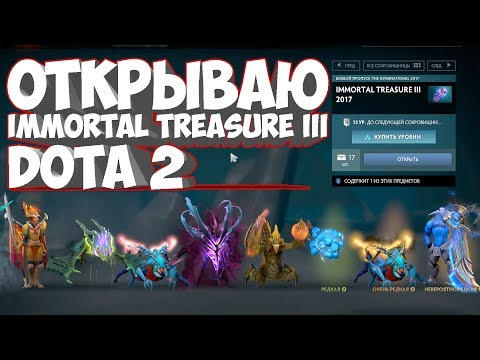 ОТКРЫВАЮ Immortal Treasure III 2017 Dota 2