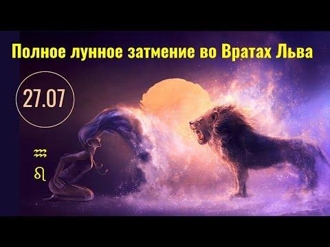 Полное лунное затмение 27.07, Врата Льва и Планетарный Новый Год (видео)