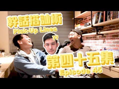 波特王- 幹話搭訕術第45集&久違的更新! 都是猛梗!!