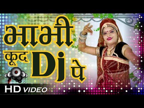 Video Brand NEW DJ GEET - भाभी कूद DJ पे | 1080p HD VIDEO | Marwadi DJ Song | RDC Rajasthani HD Channel download in MP3, 3GP, MP4, WEBM, AVI, FLV January 2017