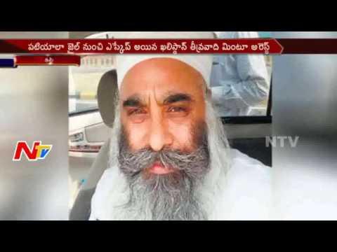 Khalistan-Liberation-Force-Mintu-Arrested-in-Delhi-Escape-from-Nabha-Jail-NTV