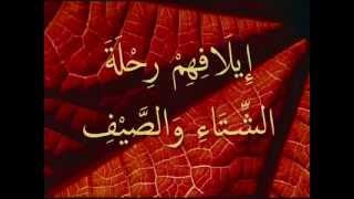 القرآن المعلم بصوت المنشاوي سورة قريش