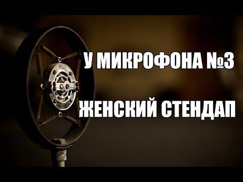 У микрофона №3 - Женский стендап