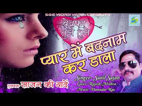 Video Bewafai Songs - प्यार में बदनाम कर डाला - Bewafa Tune Tune Pyar Me Badnam Kar Dala - Sunil Sajan download in MP3, 3GP, MP4, WEBM, AVI, FLV January 2017