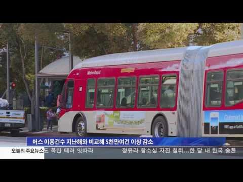 메트로 버스 이용객 감소 '비상' 5.24.17 KBS America News