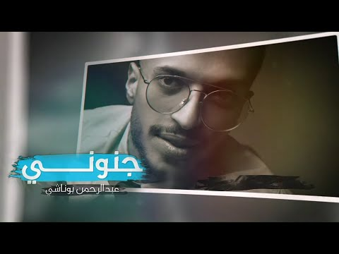 Abdulrahman Bonashi - Jenoni (Exclusive Audio) |عبدالرحمن بوناشي - جنوني (اوديو) |2020