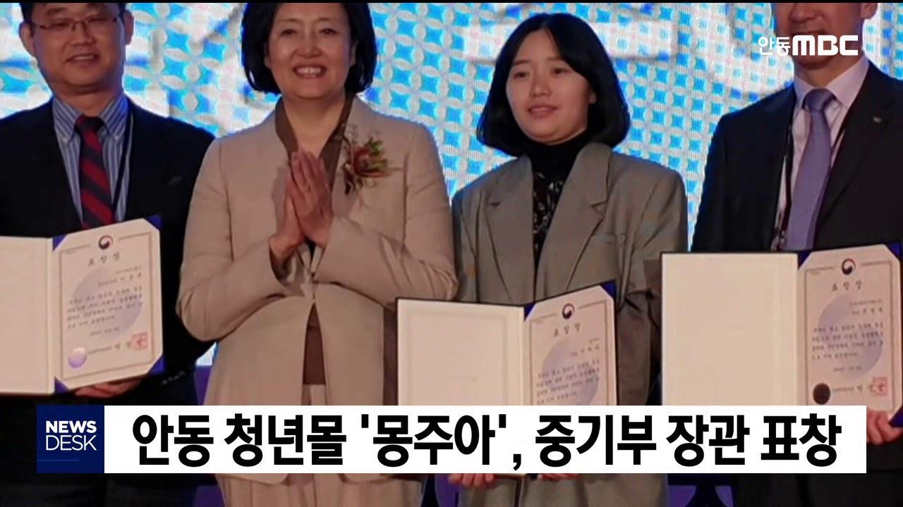 안동 청년상인 상생협력..중기부장관 표창