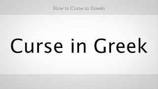 How To Curse In Greek
