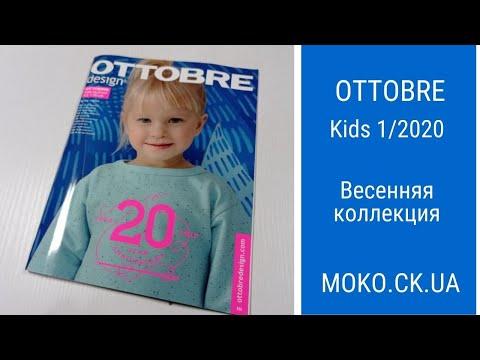 Листаем вместе Ottobre kids 1-2020 весна видео