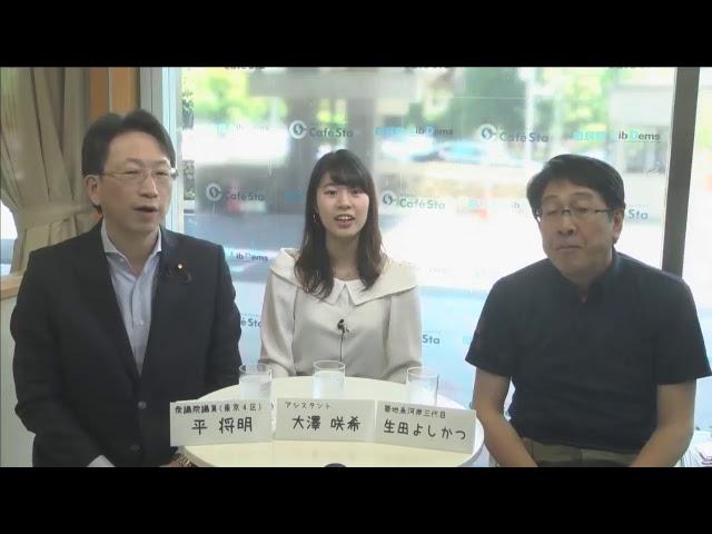 第158回カフェスタトーク【築地魚河岸三代目 生田よしかつさん】