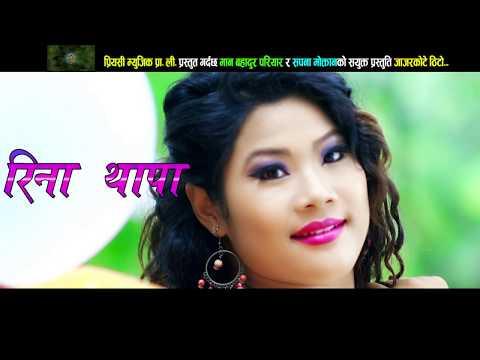 (रिना थापा मगर को अहिले सम्मको बबाल डान्स By Rina Thapa Magar & Om Shrestha - Duration: 6 minutes, 20 seconds.)