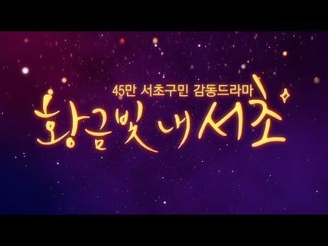 2018년 45만 서초구민 감동드라마 황금빛 내 서초