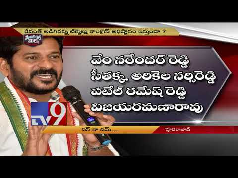 Political Mirchi : Masala News From Telugu States || 13-10-2018 - TV9