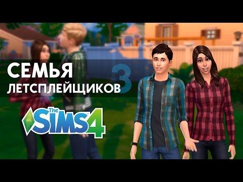 The Sims 4 - СЛ (3) | Коварные планы Наташи!