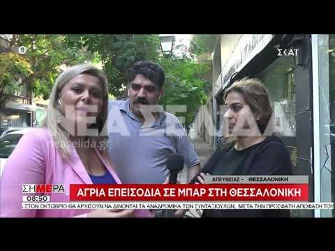 Video - Θεσσαλονίκη: Ξύλο, ζημιές και τραυματίες σε μπαρ - Του έβρισε τη γυναίκα και έγινε ο κακός χαμός [pics, video]