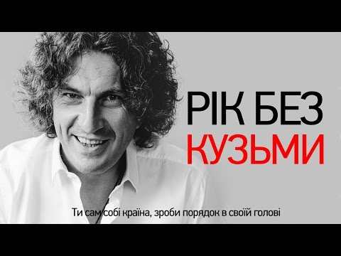 Кузьма Скрябін: рік самотності