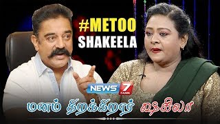 Video #METOO குறித்து ஷகிலாவுடன் நேர்காணல் | Actress Shakeela First Exclusive  Interview MP3, 3GP, MP4, WEBM, AVI, FLV Desember 2018