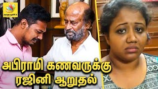 Video ஆறுதல் சொன்ன ரஜினி : Rajinikanth condolence to Abirami Husband | Latest News MP3, 3GP, MP4, WEBM, AVI, FLV Juni 2019