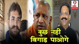 Video Mukhtar Ansari मामले पर इन लोगों ने CM Yogi को ललकारा, कहा ऐसे ऐसे शब्द की साफ हो गई ये बात   MP3, 3GP, MP4, WEBM, AVI, FLV Juli 2018