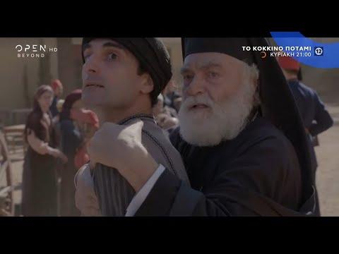 "Video - Σήμερα στο ""Κόκκινο Ποτάμι"": Ο Θέμης παίρνει το ρίσκο να αφήσει την κρυψώνα του στο βουνό για να δει τη Βασιλική"