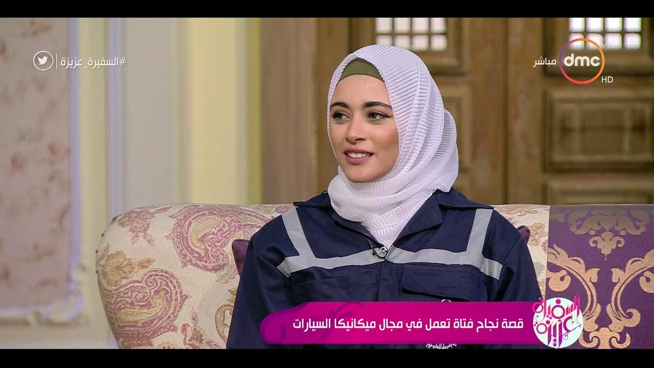 السفيرة عزيزة - أسماء السيد .. تروي تفاصيل قصتها في مجال ميكانيكا السيارات
