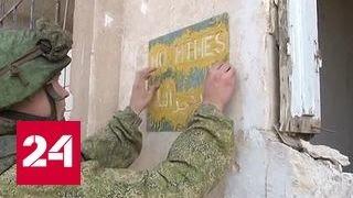 Свободный Алеппо очищают от мин