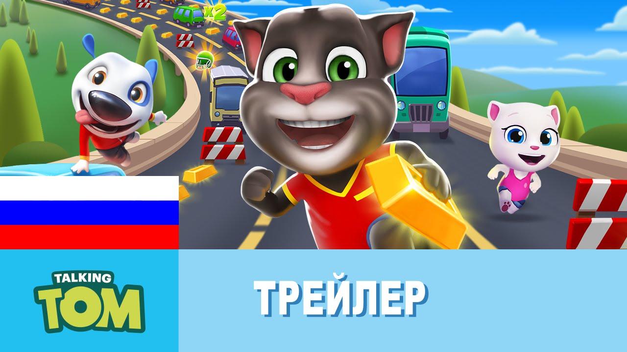 Скачать кот том бег за золотом торрент