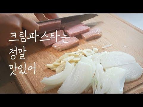 크림파스타 만들기::고소한 맛이 일품! - Thời lượng: 2 phút, 26 giây.
