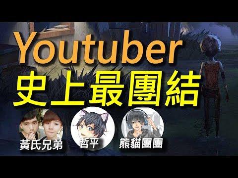 【第五人格】Youtber史上最團結的一次!越是這樣說我們越要救你!ft.黃氏兄弟、哲平、熊貓團團