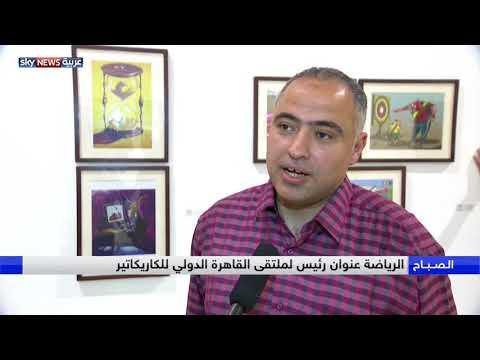 العرب اليوم - شاهد: الرياضة موضوع ملتقى الكاريكاتير في القاهرة
