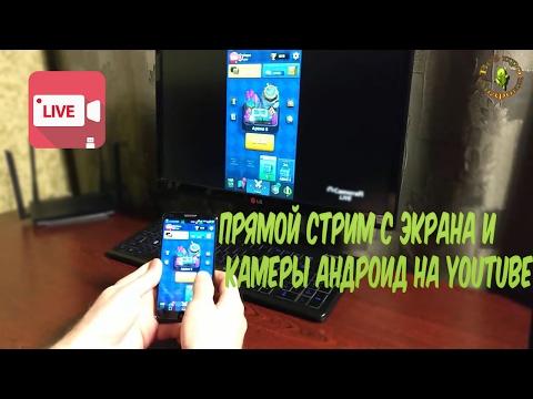 Прямой стрим с экрана и камеры Андроид на YouTube