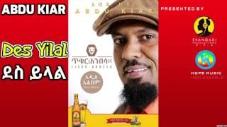 Abdu Kiar - Des Yilal (ደስ ይላል)  - New Ethiopian Music 2015 (Official Audio)